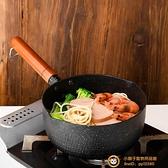 日式雪平鍋泡面鍋小煮鍋家用煮面湯鍋不粘鍋輔食鍋奶鍋超級品牌【小獅子】