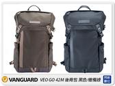 Vanguard VEO GO42M 後背包 相機包 攝影包 背包 黑色/橄欖綠(42M,公司貨)