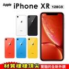 【跨店消費滿$10000減$1000】Apple iPhone XR 128G 6.1吋 智慧型手機 24期0利率 免運費