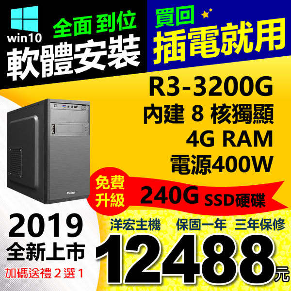 雙11最狂規格加倍!最新AMD R3-3200G 4.0G內建8核高階獨顯晶片免費升級240GSSD模擬器遊戲雙開四秒開機