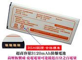 【BSMI認證】高容量防爆電池 SAMSUNG NOTE4
