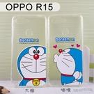 哆啦A夢空壓氣墊軟殼 OPPO R15 (6.28吋) 小叮噹【正版授權】