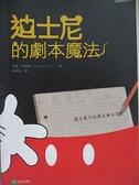 【書寶二手書T3/藝術_BUD】迪士尼的劇本魔法_傑森.塞瑞爾