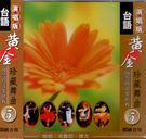 台語演唱版 黃金珍藏舞曲 第5輯 CD ...