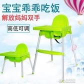 兒童餐椅寶寶餐椅多功能兒童餐椅嬰兒吃飯椅子餐桌便攜式家用bb凳學座椅 快速出貨YJT