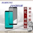 【現貨】三星 Samsung Galaxy J4+ (2018) 2.5D滿版滿膠 彩框鋼化玻璃保護貼 9H