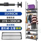 【居家cheaper】35X90X278~350CM微系統頂天立地菱形網五層單桿吊衣架 (系統架/置物架/層架/鐵架/隔間)