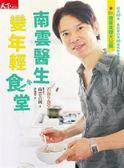 (二手書)南雲醫生變年輕食堂