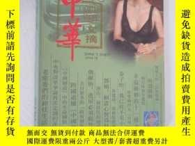 二手書博民逛書店中華文摘罕見2006年第7期Y19945