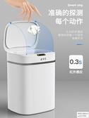 家用電動智慧感應式垃圾桶客廳廚房衛生間自動帶蓋創意垃圾桶大號 怦然心動