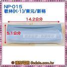 歌林(K-1)/東元/新格 洗衣機濾網 單個販售【德泰電器】
