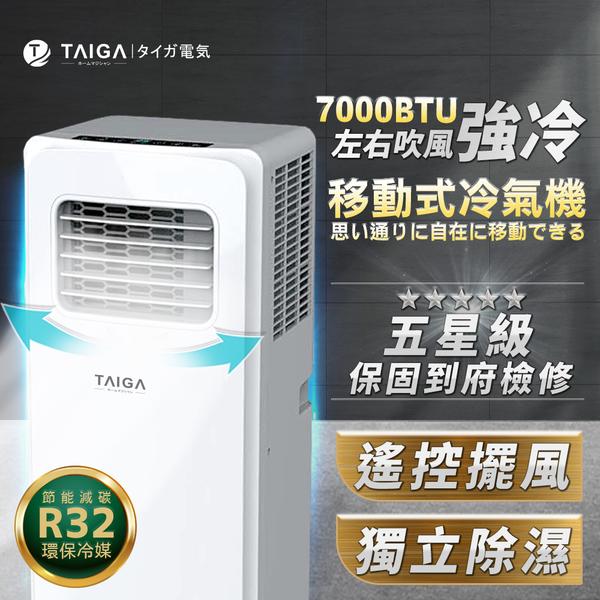 【日本TAIGA】2021最新機型 3-5坪7000BTU 移動式空調(全新福利品) TAG-CB1065 冷專 除濕 移動 冷氣