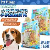 【 zoo寵物商城】Pet Village》海洋世界水族造型犬用餅乾400g(20g×20袋)