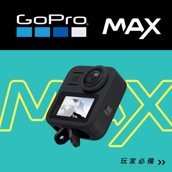 【公司貨】GoPro MAX 360度 運動攝影機 全景拍攝 5米防水 台灣台閔公司貨 屮S4