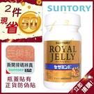 SUNTORY三得利 蜂王乳 + 芝麻明...