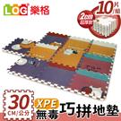 【LOG樂格】XPE環保無毒巧拼地墊X10片組-叢林舞會 (每片30X30cmX厚2cm) 拼接墊/爬行墊
