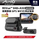 【Mio】MiVue 848+A50 雙...