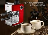 Kolin 歌林義式濃縮咖啡機KCO-MNR810