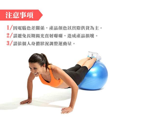 〈75cm〉防爆瑜珈球/韻律球/球彈力球/抗力球/運動球/健身球/復健球/感覺統合球
