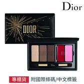Dior 迪奧璀璨耀眼訂製眼唇盤 專櫃公司貨 【SP嚴選家】