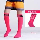 足球襪 兒童足球襪男護腿長筒過膝比賽加厚毛巾底防滑運動襪子足球長襪 多款