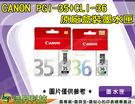 【浩昇科技】 CANON PGI-35+CLI-36 2黑+1彩 原廠盒裝