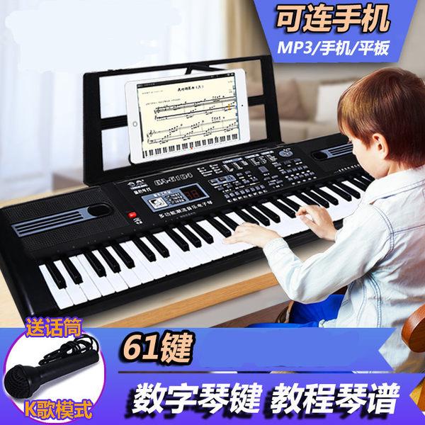 兒童電子琴 鋼琴初學61鍵麥克風寶寶益智早教音樂玩具 AD244『黑色妹妹』 TW