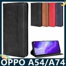 OPPO A54 A74 復古格紋保護套 磨砂皮質側翻皮套 隱形磁吸 支架 插卡 手機套 手機殼 歐珀