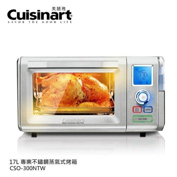 【歐風家電館】(送電動椒鹽罐) 美膳雅 Cuisinart 17L 不鏽鋼 蒸氣式 烤箱 CSO-300NTW