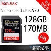 【群光公司貨】 SanDisk Extreme Pro SD SDXC 128GB 170mb、128G 高速記憶卡 終身保固 德寶光學