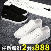 任選2雙888白鞋休閒時尚斜紋布百搭簡約透氣小白鞋男鞋【09S1266】