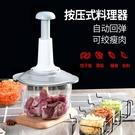 家用按壓式碎菜絞肉機拍拍樂料理機手動攪拌機廚房多功能拌餃子餡【小艾新品】