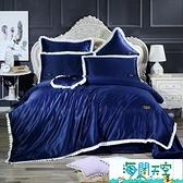 冰絲四件套 床上用品絲滑裸睡春秋夏季歐式純色水洗真絲被套1.8m床【海闊天空】