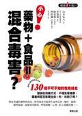 (二手書)小心!藥物+食品=混合毒害?