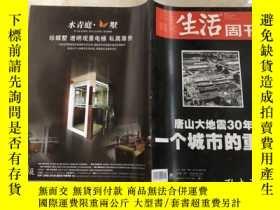 二手書博民逛書店罕見三聯生活周刊2006年第29期(唐山大地震30年)Y270702