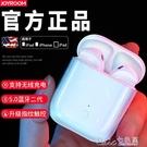 無線藍芽耳機iPhone通用蘋果X迷你超...