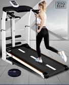 跑步機 小型室內超靜音簡易迷你走步機折疊健身器材 雙十二特惠
