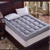 加厚軟床墊1.5m/1.8米單雙人護墊被學生宿舍榻榻米床褥子 米蘭街頭 igo