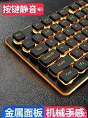 鍵盤有線游戲無聲靜音機械手感電競usb臺式電腦筆記本外接LX榮耀