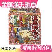 【小福部屋】【溫泉鄉之旅】日本風呂 名勝溫泉 入浴劑18包入 SPA泡湯澡沐浴包保暖【新品上架】