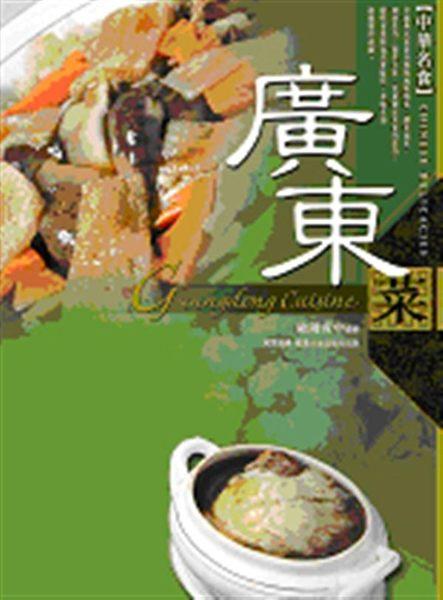(二手書)廣東菜