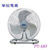華冠 18吋鋁葉桌扇 FT-187 ◆高密度護網,安全貼左右擺頭,吹幅廣大◆上、