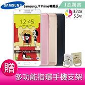 分期0利率 三星Samsung J7 Prime 智慧型手機【加贈多功能指環手機支架*1】