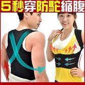 X型防駝背心挺胸塑腹帶脊椎背部成人兒童駝背矯正帶托胸美胸護腰束腰腹帶縮腰體雕帶爆乳糾正帶
