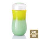 《乾唐軒活瓷》甜心隨身杯 /  中 / 單層 / 黃綠