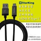Starking TYPE-C智能斷電L...