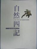 【書寶二手書T3/動植物_IFV】自然四記_徐仁修