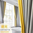 窗簾北歐簡約現代遮光布窗紗免打孔安裝網紅...