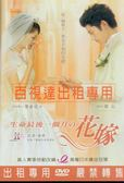 【百視達2手片】生命最後一個月的花嫁(DVD)