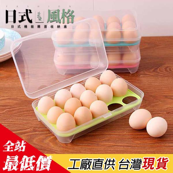 15格雞蛋收納盒 塑膠 雞蛋盒 日式 保鮮盒 【B717】【熊大碗福利社】
